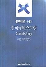 온라인 서점으로 이동 ISBN:8995725036