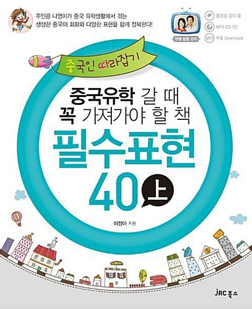 중국인 따라잡기 필수표현 40 -상