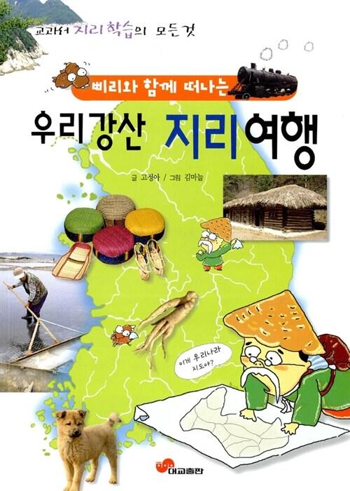 우리강산 지리여행