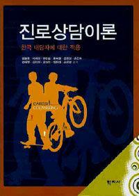 진로상담이론 : 한국 내담자에 대한 적용