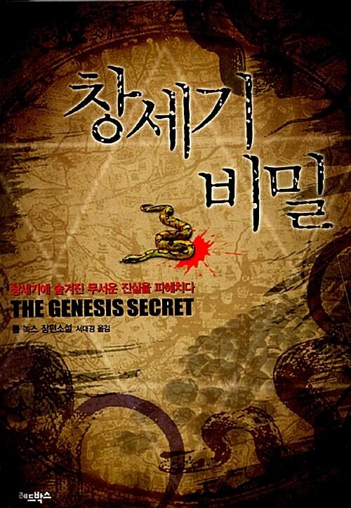 창세기 비밀