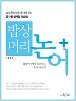 [중고] 밥상머리 논어+