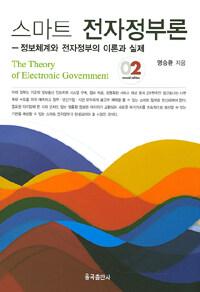스마트 전자정부론 : 정보체계와 전자정부의 이론과 실제 제2판