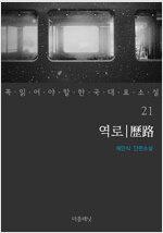 [세트] 꼭 읽어야 할 한국 대표 소설 21-30 (전10권)