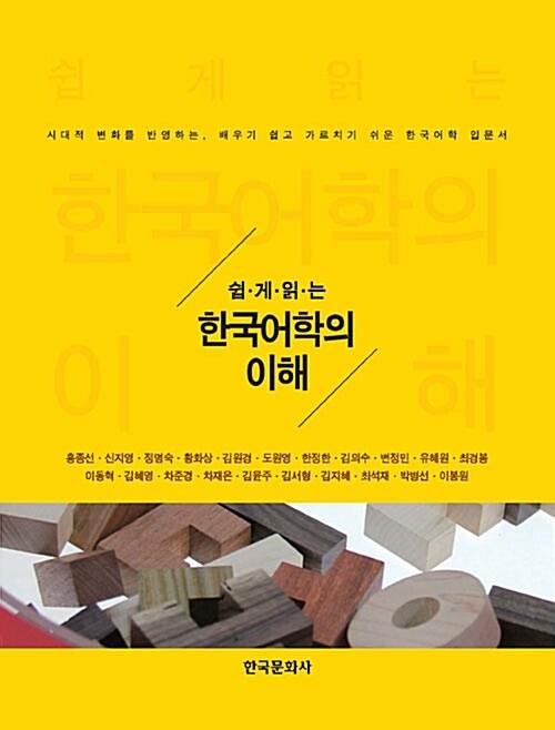 쉽게 읽는 한국어학의 이해