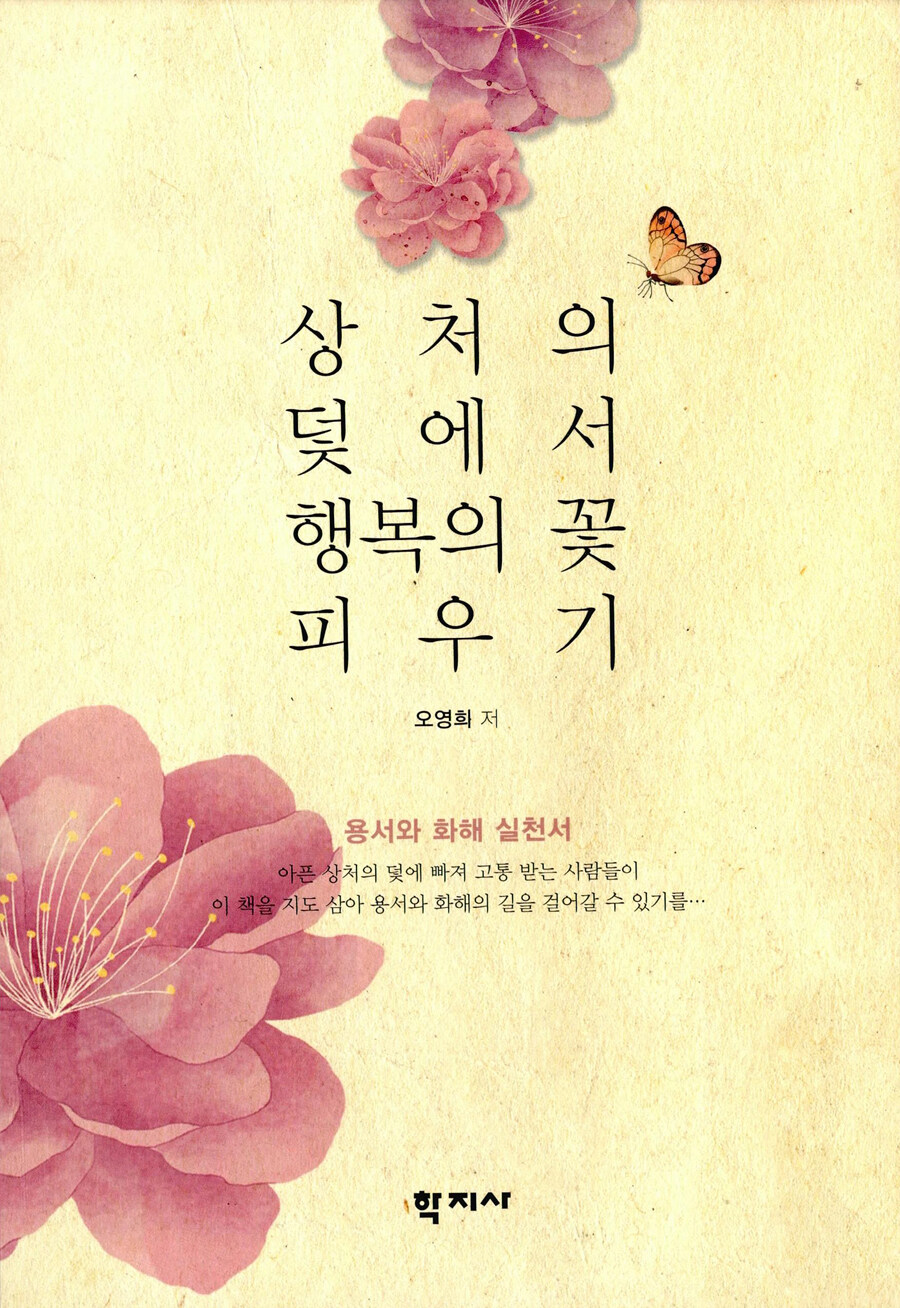 상처의 덫에서 행복의 꽃 피우기 : 용서와 화해 실천서