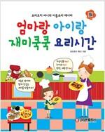 [중고] 엄마랑 아이랑 재미쿡쿡 요리시간