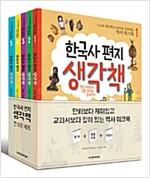 한국사 편지 생각책 1~5 세트 ...