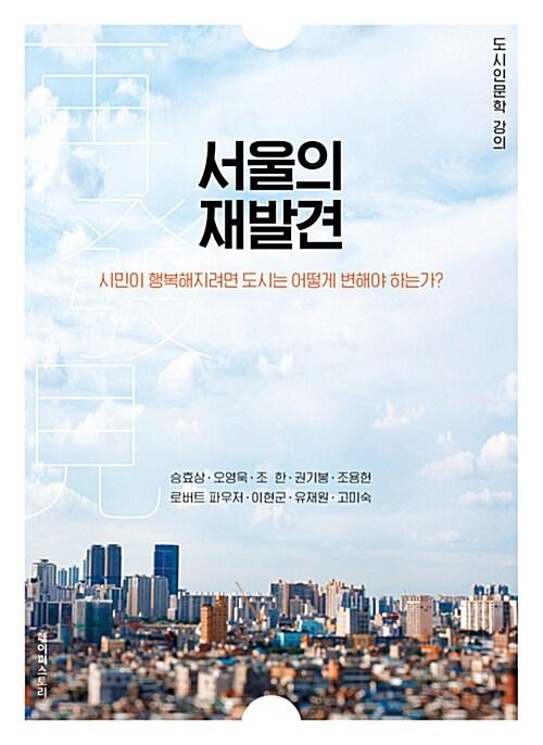 도시인문학 강의 : 서울의 재발견