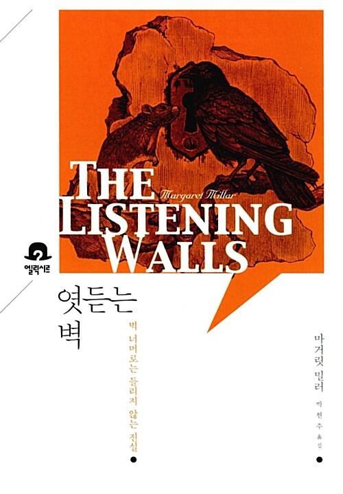 엿듣는 벽