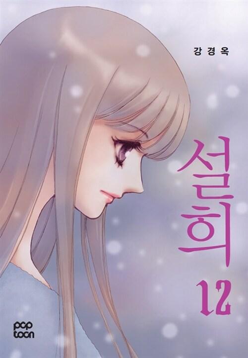 설희 12