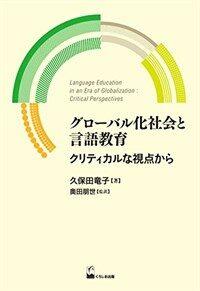 グロ-バル化社会と言語教育 : クリティカルな視点から