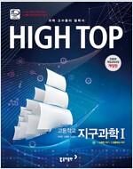 High Top 하이탑 고등학교 지구과학 1 - 전2권 (2019년 고3용)