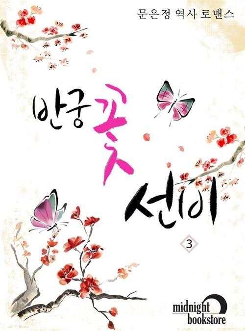 반궁 꽃 선비 3