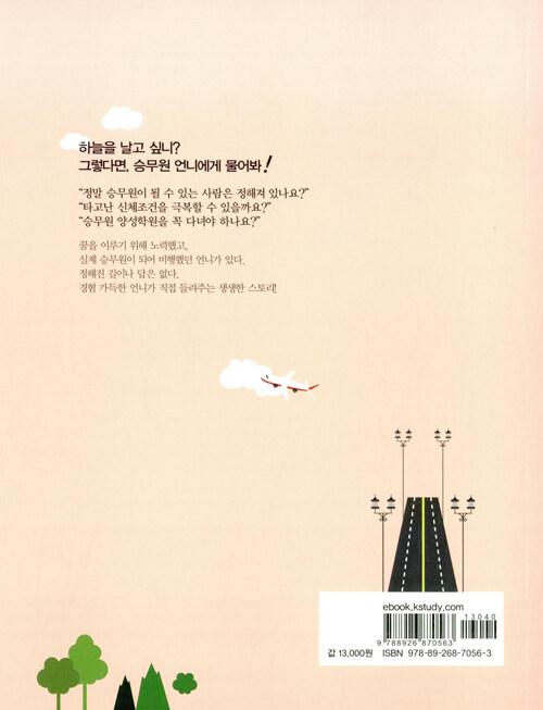 승무원, 언니처럼 : 비행을 꿈꾸는 이들을 위한 스토리 가이드북