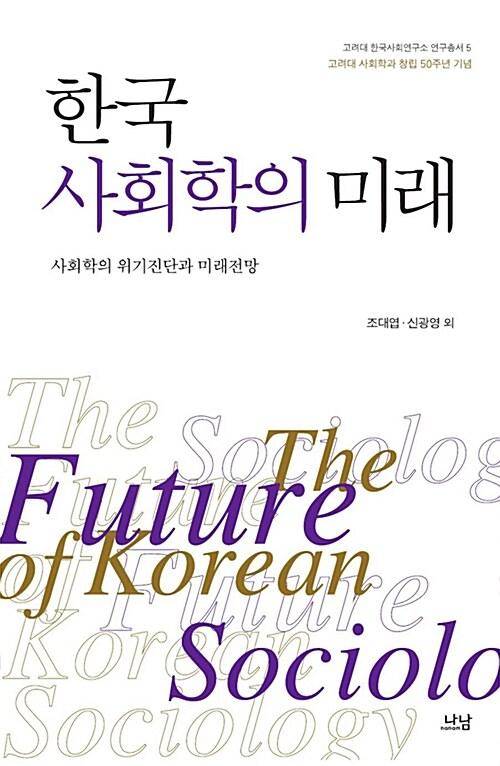 [중고] 한국 사회학의 미래
