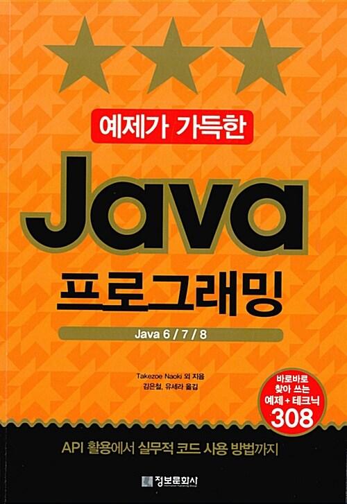 예제가 가득한 Java 프로그래밍