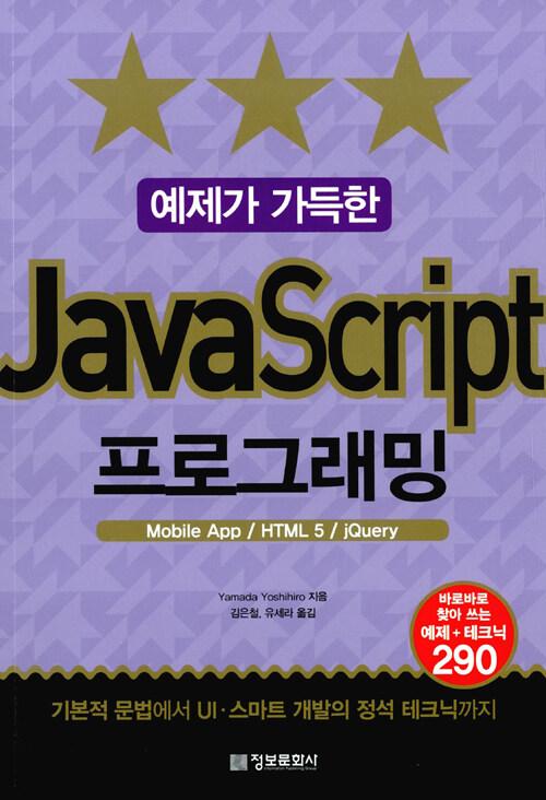 (예제가 가득한) JavaScript 프로그래밍