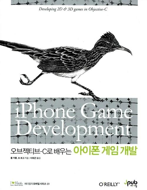 오브젝티브-C로 배우는 아이폰 게임 개발