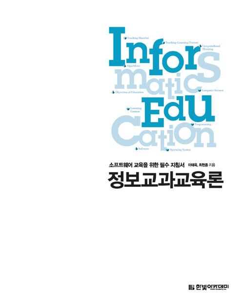 정보교과교육론 : 소프트웨어 교육을 위한 필수 지침서