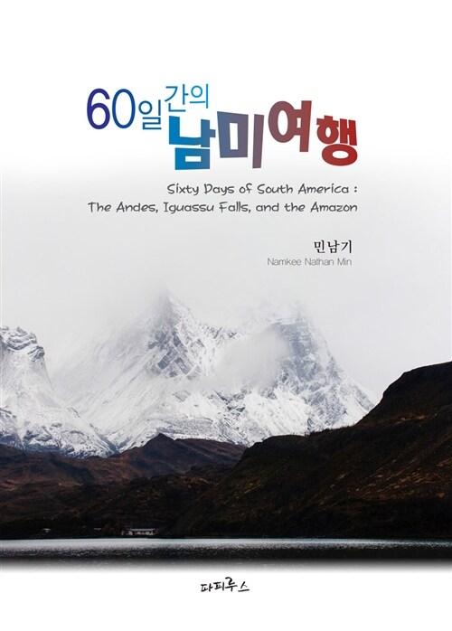 [중고] 60일간의 남미 여행