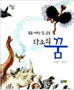 [중고] 타조의 꿈