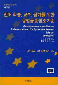 언어 학습, 교수, 평가를 위한 유럽공통참조기준 개정판