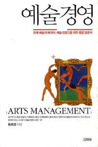 예술경영 : 현대 예술의 매개자, 예술경영인을 위한 종합 입문서 개정판