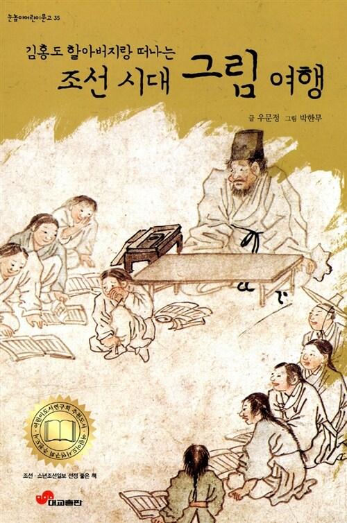 김홍도 할아버지랑 떠나는 조선시대 그림여행