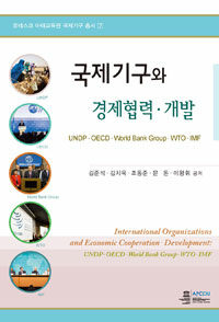 국제기구와 경제협력ㆍ개발 : UNDPㆍOECDㆍWorld Bank GroupㆍWTOㆍIMF