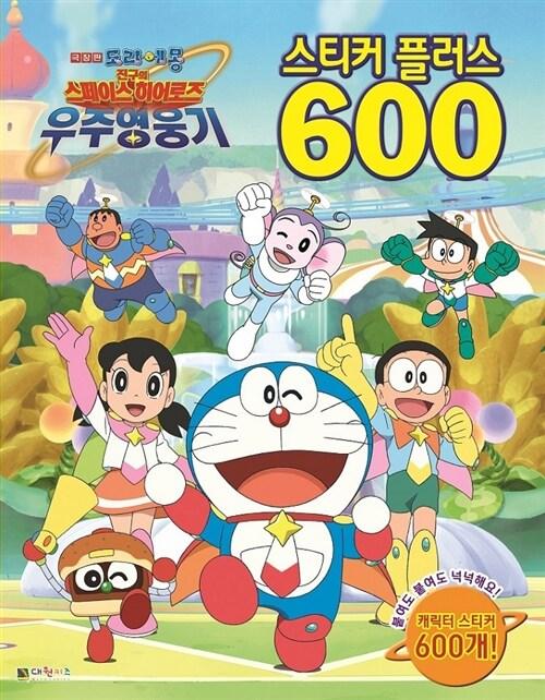 도라에몽 진구의 스페이스 히어로즈 우주영웅기 스티커 플러스 600