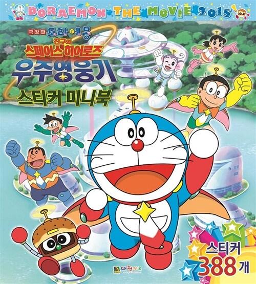 도라에몽 진구의 스페이스 히어로즈 우주영웅기 스티커 미니북