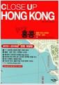 [중고] 클로즈업 홍콩