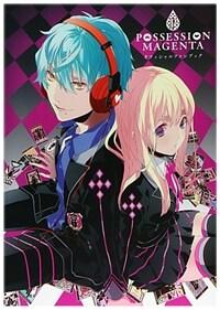 POSSESSION MAGENTA オフィシャルファンブック (大型本)