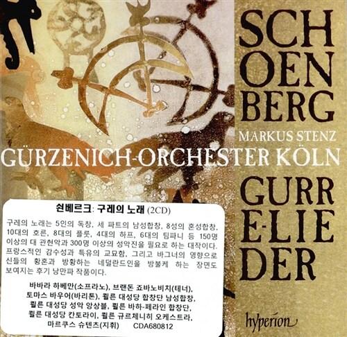 [수입] 쇤베르크 : 구레의 노래 [2CD]