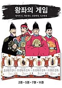 [세트] 박시백의 조선왕조실록 : 왕좌의 게임 세트 - 전4권