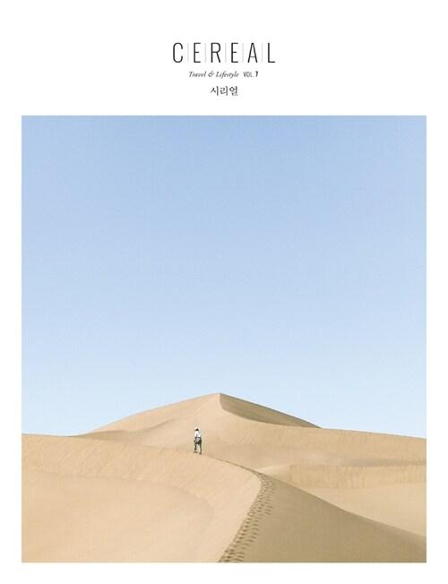 시리얼 CEREAL Vol.7