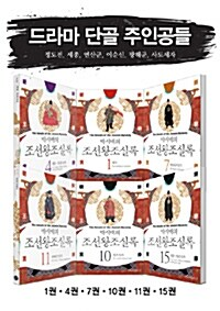 [세트] 박시백의 조선왕조실록 : 드라마 단골 주인공들 세트 - 전6권