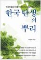 [중고] 한국 탄생의 뿌리