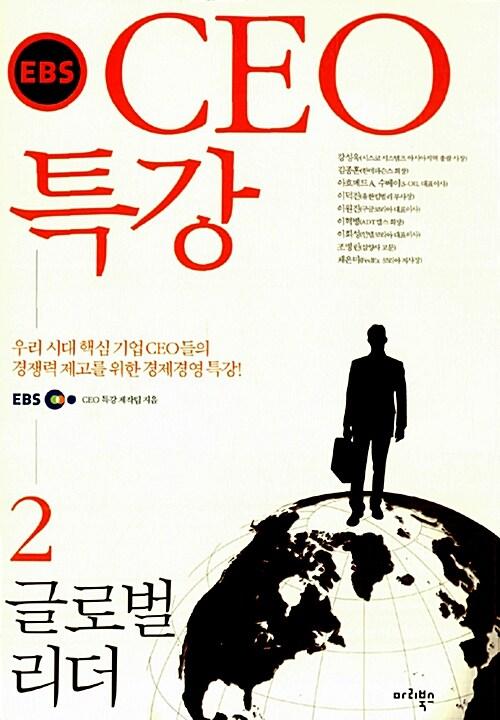 EBS CEO 특강 2