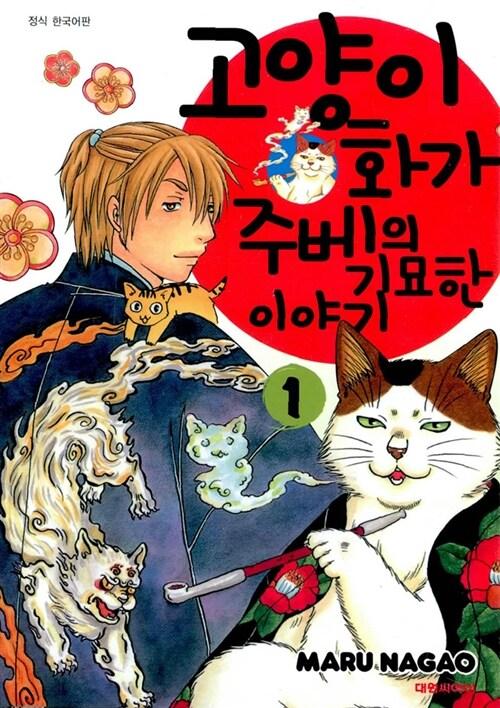고양이화가 주베의 기묘한 이야기 1