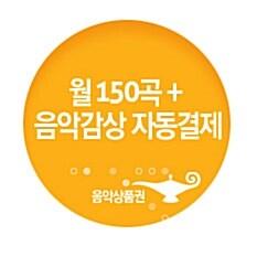 월 150곡 +음악감상 자동결제