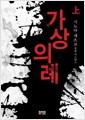 [중고] 가상의례 - 상
