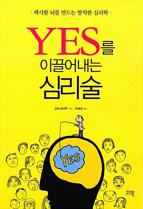 YES를 이끌어내는 심리술