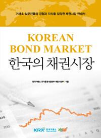 한국의 채권시장 : 거래소 실무진들의 경험과 지식을 집약한 채권시장 안내서