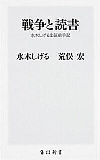 戰爭と讀書  水木しげる出征前手記 (角川新書) (新書)