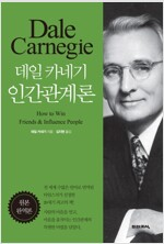 데일 카네기 인간관계론