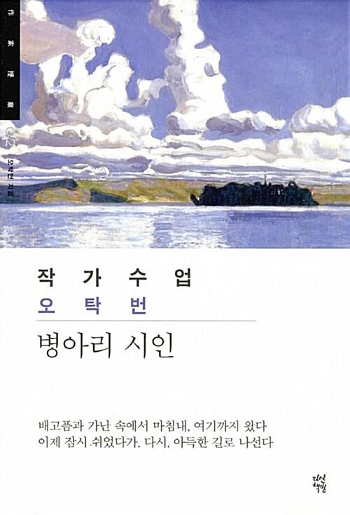 작가수업 오탁번 : 병아리 시인