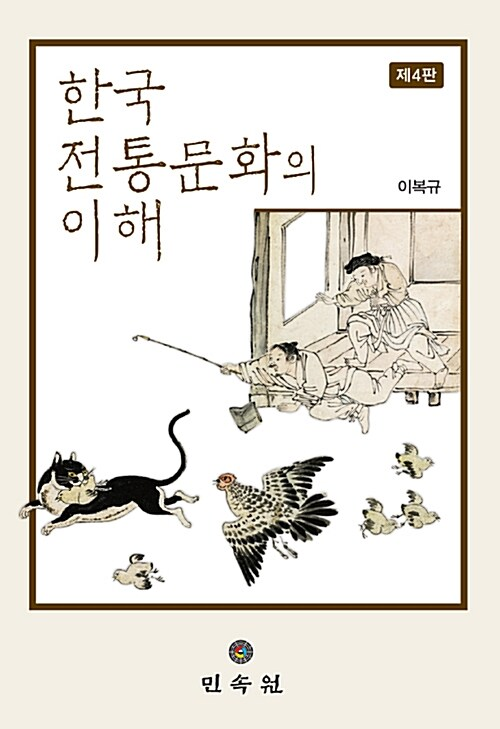 한국전통문화의 이해