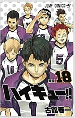 ハイキュ-!! 18 (ジャンプコミックス) (コミック)
